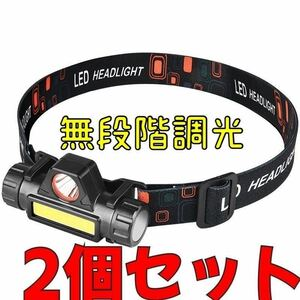 (新品未使用・送料無料)2個セット LED ヘッドライト ヘッドランプ 小型 超軽量 強力 明るい USB充電 キャンプ 作業 ジョギング 釣り