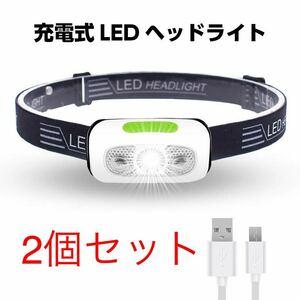 2個セット 充電式 LEDヘッドライト LEDヘッドランプ アウトドアライト モーションセンサー付き センサー機能 充電式 高輝度 角度調節可能