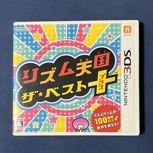 【動作確認画像有り】 3DS リズム天国 ザ・ベスト+ ニンテンドー3DS Nintendo 3DS 任天堂 ゲームソフト カセット