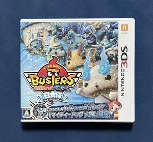 【動作確認画像有り】 3DS 妖怪ウォッチバスターズ 白犬隊 ニンテンドー3DS Nintendo 3DS ゲームソフト カセット *特典メダル付き