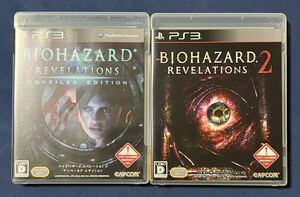 【動作確認済み】 PS3 バイオハザード リベレーションズ 1 & 2 BIOHAZARD REVELATIONS 2点セット まとめ売り プレステ3 ゲームソフト