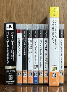 【動作確認済】 PS3 バイオハザード シリーズ 全10点セット まとめ売り プレステ3 ゲームソフト