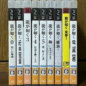 【動作確認済み】 PS3 龍が如く 極 0 1&2 3 4 5 維新 見参 OF THE END シリーズ 全9作セット まとめ売り プレステ3 ゲームソフト SEGA セガ