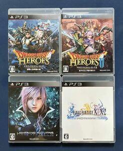 【動作確認済】 PS3 ドラゴンクエストヒーローズ Ⅰ Ⅱ ファイナルファンタジー 10 10-2 ライトニング FF 13 4点セット まとめ売り