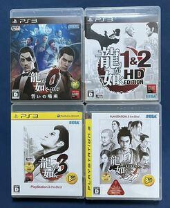 【動作確認済】 PS3 龍が如く0 龍が如く1&2 HD エディション (説明書欠品) 龍が如く3 龍が如く 見参 4点セット まとめ売り プレステ3
