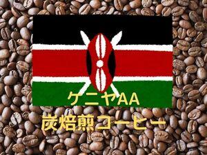 【浅煎り】  手煎り蒸らし炭焙煎 ケニヤAA コーヒー豆 100g