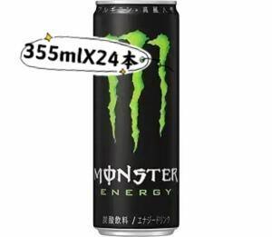 モンスターエナジー アサヒ飲料 Monster Energy ソフトドリンク スポーツドリンク 炭酸飲料 355mlx24本