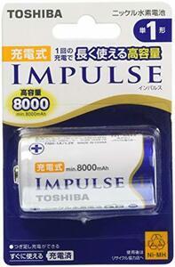TOSHIBA ニッケル水素電池 充電式IMPULSE 高容量タイプ 単1形充電池(min.8,000mAh) 1本 TNH-1