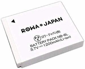 【日本規制検査済み】 CANON NB-6L NB-6LH 互換 バッテリー 純正充電器対応 【残量表示】 【ロワジャパンPSE