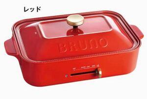 BRUNO コンパクトホットプレート ブルーノ レッド 赤