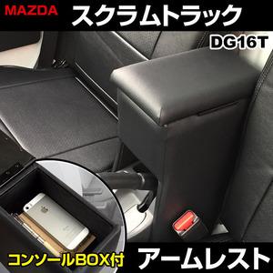 ◆即納 アームレスト 軽自動車 スクラムトラック ブラック 黒 日本製 マツダ コンソールボックス 収納 肘掛け