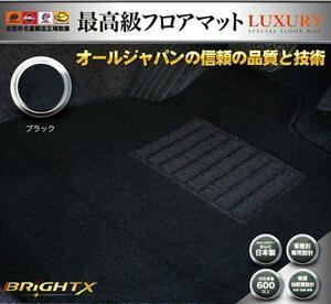 日本製 フロアマット 送料無料 【 ベンツ Benz CLAクラス C117 】右ハンドル H 25.07~ 4枚SET 【 黒 無 地 】