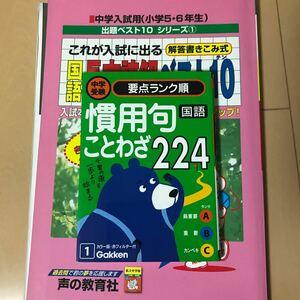 国語 慣用句ことわざ224/学習研究社 中学受験