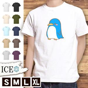 Tシャツ ペンギン メンズ レディース かわいい 綿100% 水色 大きいサイズ 半袖 xl おもしろ 黒 白 青 ベージュ カーキ ネイビー 紫 カッコ