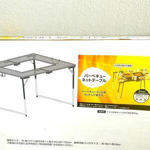 ホーマック バーベキューネットテーブル アウトドアテーブル