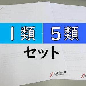 【セット価格】消防設備士「過去問テスト」1・5類【※期間限定】