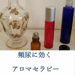 頻尿に絶対効く! オーガニックアロマセラピー フランス製 香水タイプ 10ml