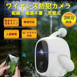 【充電式・完全無線】防犯カメラ WIFI/APモード接続 ネツト環境無しでも監視可能 電池型 防犯カメラ 防水 200万画素 人感録画 屋内 屋外