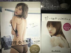 本人直筆サイン入り!内田理央写真集『だーりおといっしゅうかん。』&『だーりおのいっしゅうかん。』2冊セット
