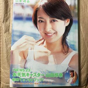 本人直筆サイン入り!山田玲奈写真集『はじめまして』 『NEWS23』お天気キャスター