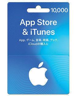 iTunesカード 10000円 コード通知 未使用