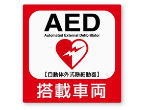 【NEW】AED搭載車両ステッカー(反射)S@再帰反射タイプ 屋外耐候◎ 自動体外式除細動器 ワゴン 災害 人命救助 レスキュー 自動車 車輌