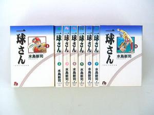 0011014040 文庫版 水島新司 一球さん 全8巻 ◆何点買っても本州送料一律◆