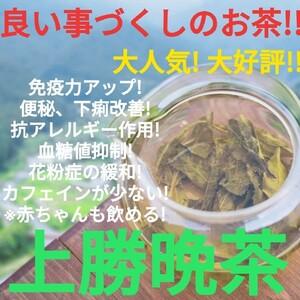 上勝晩茶 ティーパック5個入り 徳島県 上勝町