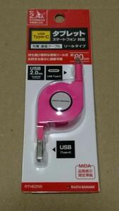 USB Type-C リールタイプ 80cm 充電通信ケーブル USB2.0 タブレット・スマートフォン対応 新品