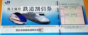 未使用JR西日本株主優待鉄道割引券50%1-5枚