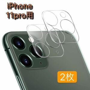 新品 送料無料 iPhone11pro用 カメラ レンズ 保護 カバー フィルム ガラス 2枚
