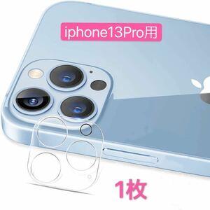 iphone13Pro用 1枚入り カメラ レンズ 保護カバー カメラフィルム 9H 高硬度 貼り付け簡単 衝撃吸収 送料無料 新品