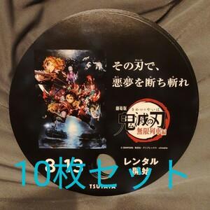 鬼滅の刃 無限列車編 劇場版 非売品 うちわ 十枚 セット 煉獄杏寿郎 炭治郎 レア