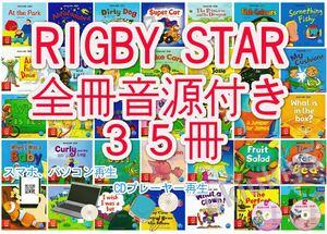 新品RIGBY star初級【全冊音源付き+35冊】