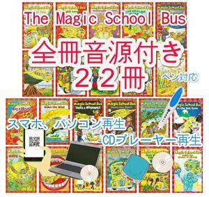 新品The Magic School Bus 【CD2枚+英語絵本22冊】