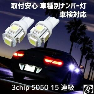 T10 LEDナンバー灯ランドクルーザー100 HDJ.UZJ10# H10.01~H19.08 用 拡散5050SMD T10 6500K スーパーホワイト