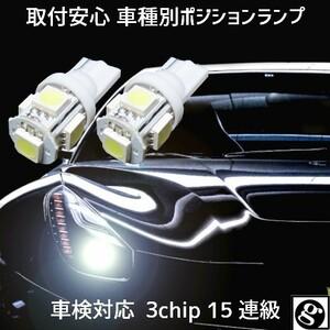 T10 LED ポジションランプ 車幅灯 車種別設定 ランドクルーザー100 HDJ.UZJ10# H10.01~H19.08 用5050SMD 5連 6500K スーパーホワイト