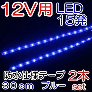 ☆送料込 デイライトや室内に!防水仕様 15連 LED テープ 30cm 青 2本セット 定形外発送☆2