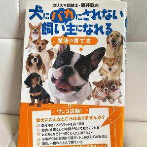 犬にバカにされない飼い主になれる 魔法の育て方/藤井聡 (著者)