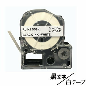 9mm キングジム用 白テープ 黒文字 テプラPRO互換 テプラテープ テープカートリッジ 互換品 SS9K 長さが8M 強粘着版 ;E-(19);