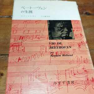 ベートーヴェンの生涯 ロマン・ロラン