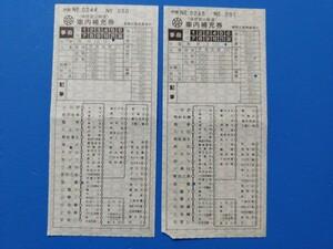 箱根登山鉄道 乗務員発行 車内補充券