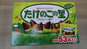 c311-3 明治 たけのこの里 53袋 609g お菓子 チョコレート meiji クッキー