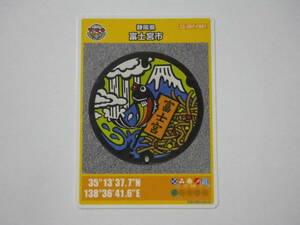 マンホールカード 第14弾 静岡県富士宮市C ロット001