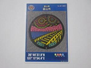 マンホールカード 第9弾 富山県富山市B ロット001
