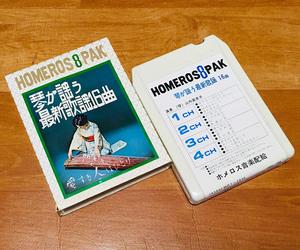 ◆8トラック(8トラ)◆山内喜美子 [琴が謡う最新歌謡16曲~愛する人はひとり] 'ノアの箱舟'等16曲収録◆
