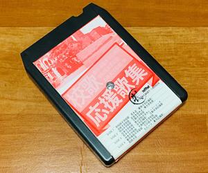 ◆8トラック(8トラ)◆[校歌・応援歌集] '慶應義塾大学応援歌/早稲田大学校歌'等16曲収録◆
