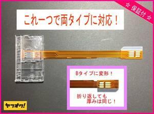 ・送料無料・★東芝機器等、全てのタイプに対応! ★ mini B-CAS アダプター ( 透明コンバーター )
