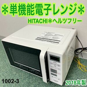* HITACHI 単機能 電子レンジ 2018年製*1002-3