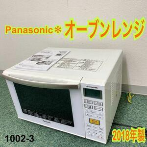 * Panasonic オーブンレンジ 2018年製*1005-3